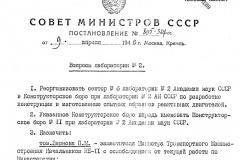 003. Постановление Совета Министров от 09.04.1949 года
