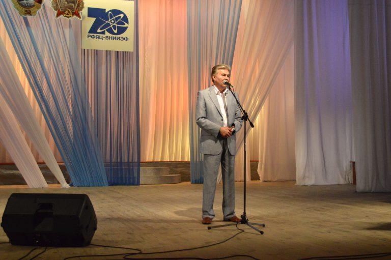 ИЛФИ ВНИИЭФ отмечает 70-летний юбилей Ядерного Центра