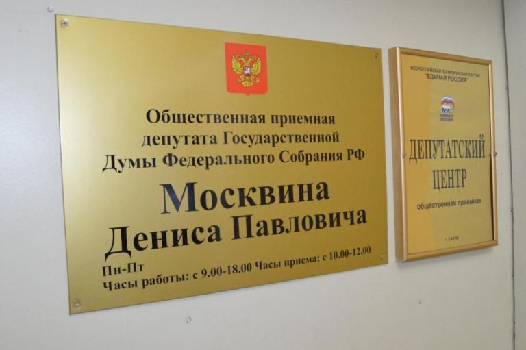 Помощник депутата Дениса Москвина проведет прием по личным вопросам