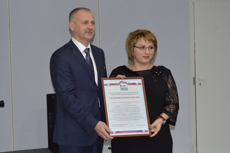 Поздравление секретаря местного комитета партии «Единая Россия» с Днем печати