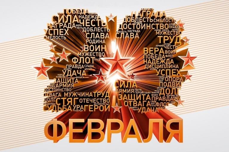 Поздравление с 23 февраля секретаря местного политсовета «Единой России»