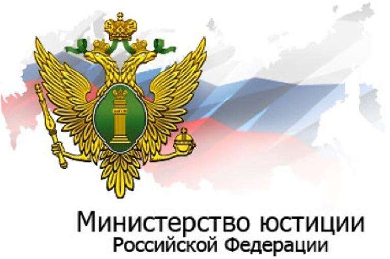 4 февраля в Саров прибудет делегация Министерства юстиции РФ
