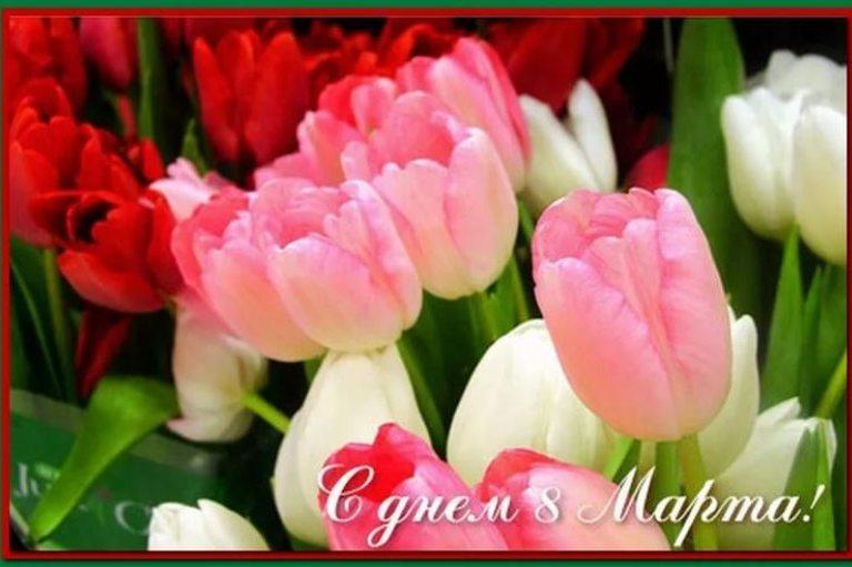 Международный женский день — главный праздник весны, цветов и хорошего настроения!