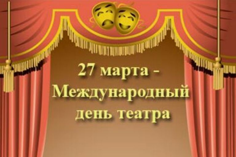 Поздравление с Международным днем театра