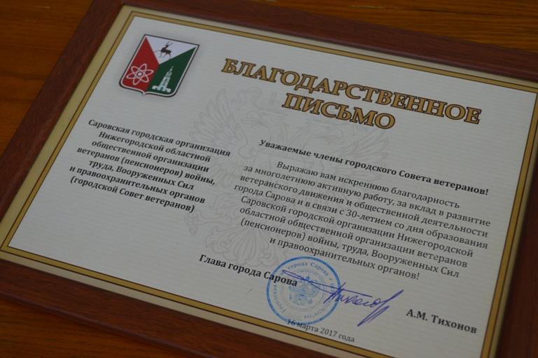 Юбилейный пленум городского Совета ветеранов