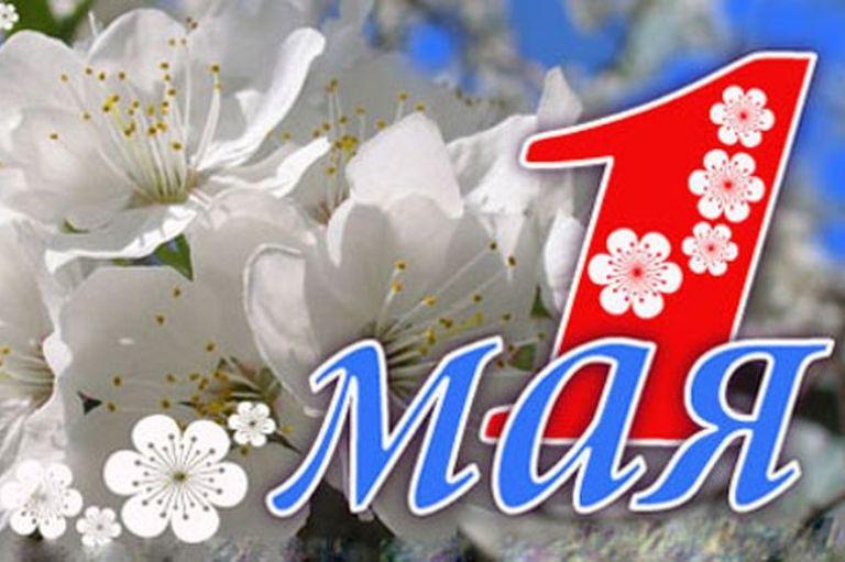Первое мая —  День весны и труда