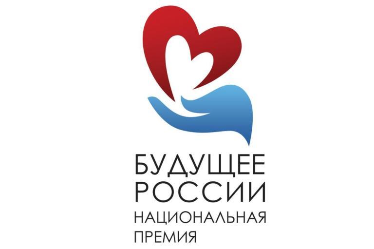 «Будущее России» — это ты