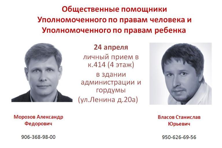 24 апреля обратись к общественным помощникам Уполномоченного по правам ребенка и Уполномоченного по правам человека