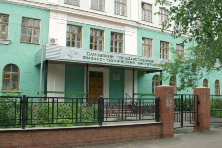 Саровский физико-технический институт отмечает 65-летие!