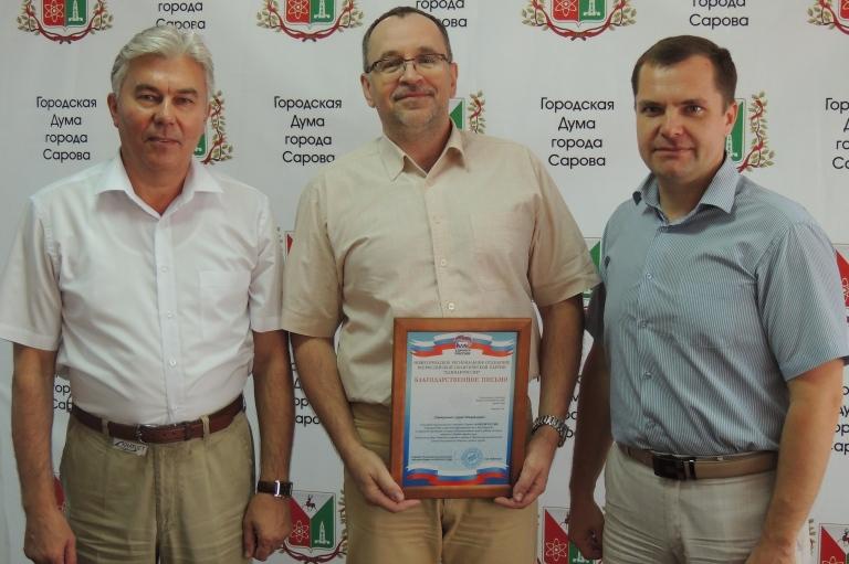 Награда ВПП «Единая Россия»