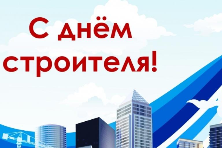 Всех строителей поздравляем с профессиональным праздником!