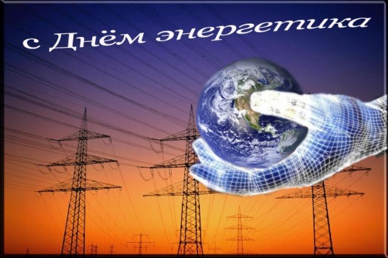 Уважаемые работники энергетической отрасли!