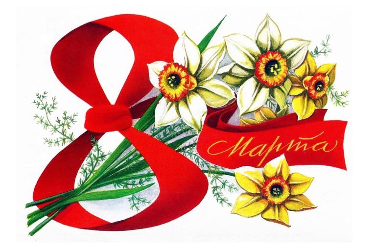 Дорогие женщины! Поздравляю вас с праздником весны – 8 Марта!