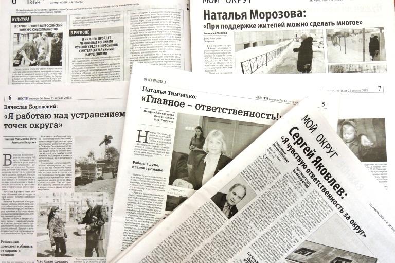 О работе депутатов — на страницах городских газет