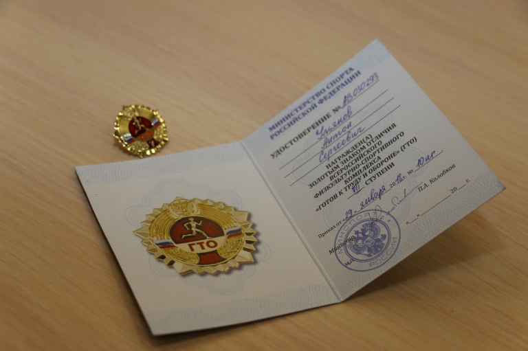 Антон Ульянов готов к труду и обороне!