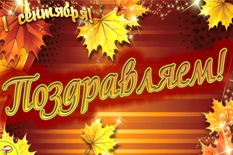 Поздравление депутата Государственной думы РФ