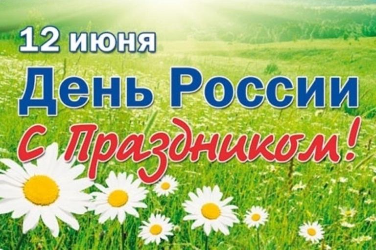 С Днем России! С Днем города!