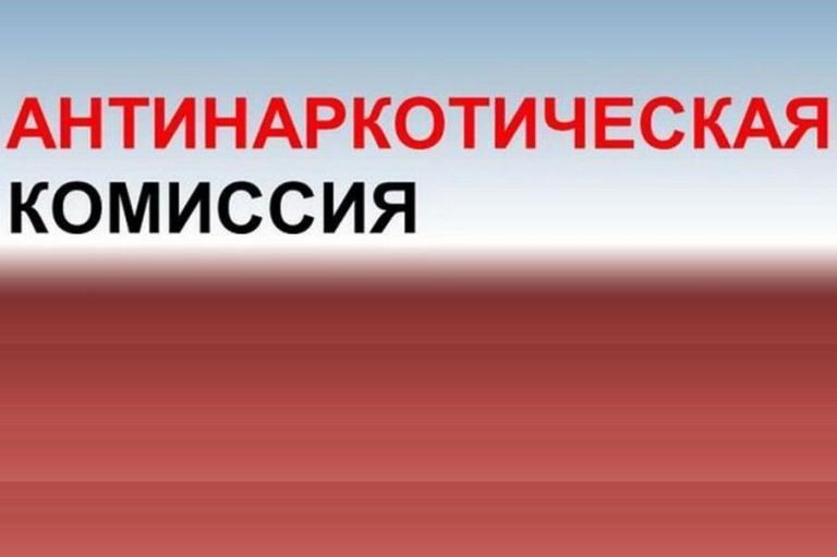 Глава города  28 июня принял участие в заседании областной антинаркотической комиссии
