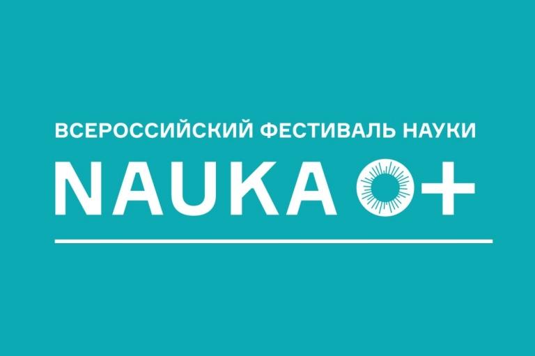 Фестиваль «NAUKA 0+»