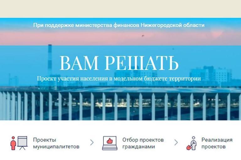 Голосуй за «Бюджет для граждан Нижегородской области»