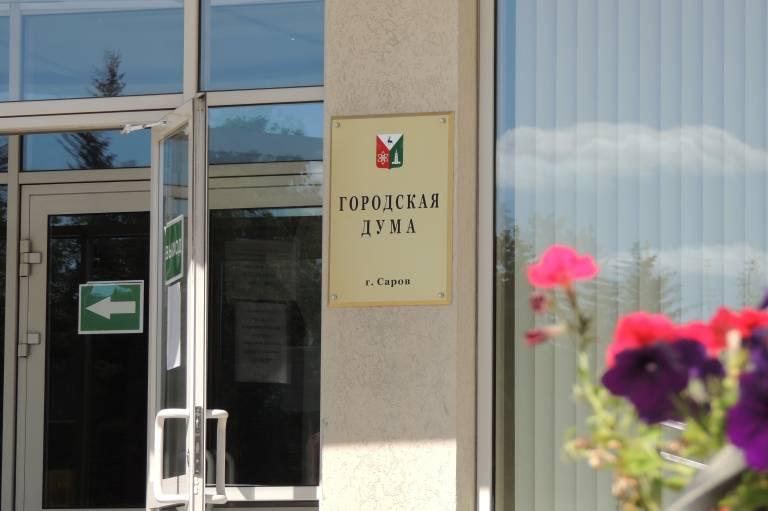 Известна дата выборов в гордуму Сарова. Итоги заседания думы