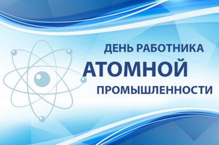 С Днем работника атомной промышленности