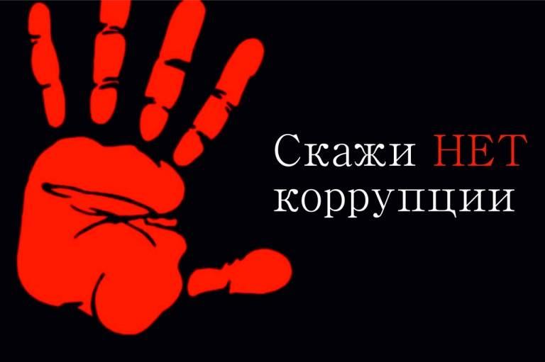 Конкурс «Творчество против коррупции»