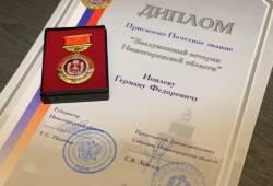 Герман Иоилев удостоен почетного звания заслуженный ветеран области