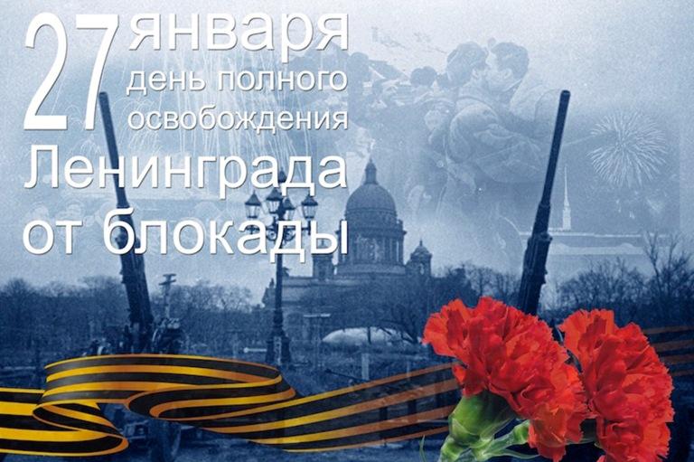Депутаты поздравляют ветеранов с Днем полного освобождения Ленинграда от фашистской блокады